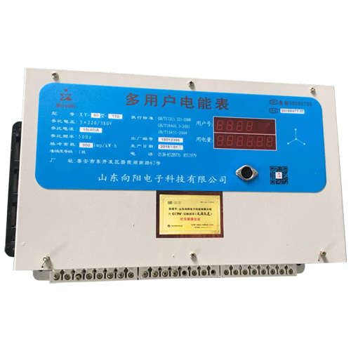 XY-80型远抄后付费多用户电能表