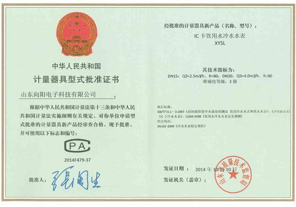 计量器具型式批准证书